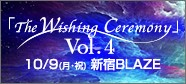 2017-10-09_Wishing Ceremony Vol.4