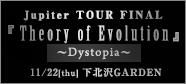 TOUR「Theory of Evolutin」Dystopia